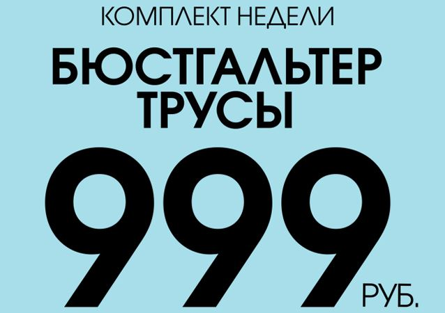 INCITY - Комплект недели за 999 руб.