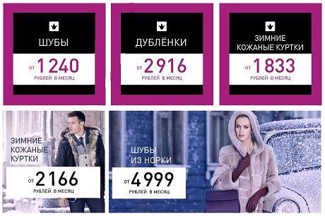 Снежная Королева - Кредит без переплат!