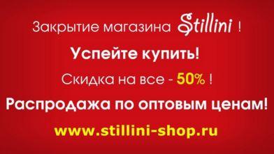 Stillini - Распродажа всех коллекций!