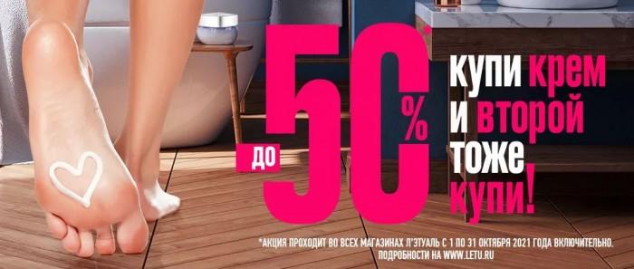 Акции Л'Этуаль октябрь 2021. До 50% на парфюмерию и косметику