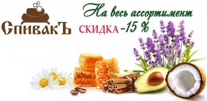 СпивакЪ - Скидка 15% на ВСЮ продукцию
