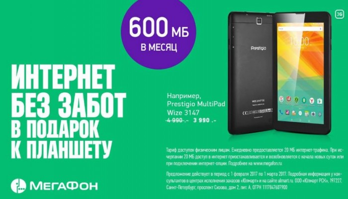 Юлмарт и МегаФон дарят 600 Мб мобильного интернета