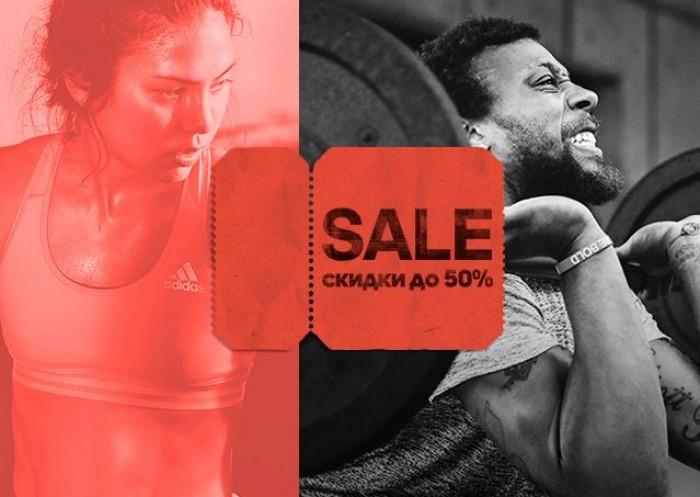 ADIDAS - Распродажа со скидками до 50%