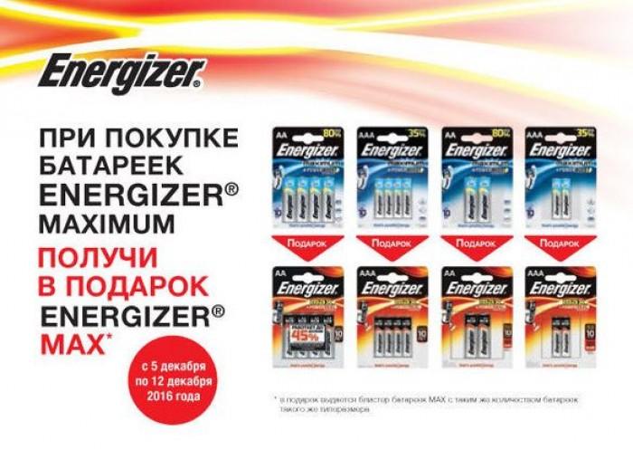 ДНС - Получи Energizer ENR Max в подарок