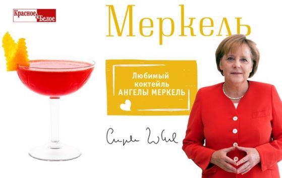"""Красное и Белое - Коктейль """"Меркель"""""""
