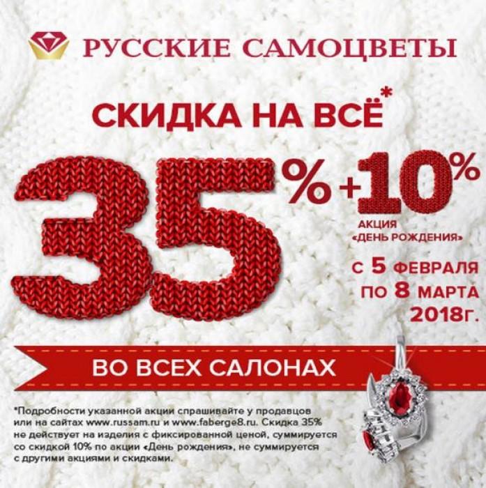 Акции Русские Самоцветы 2018. 35% на ВСЕ + 10% именинникам