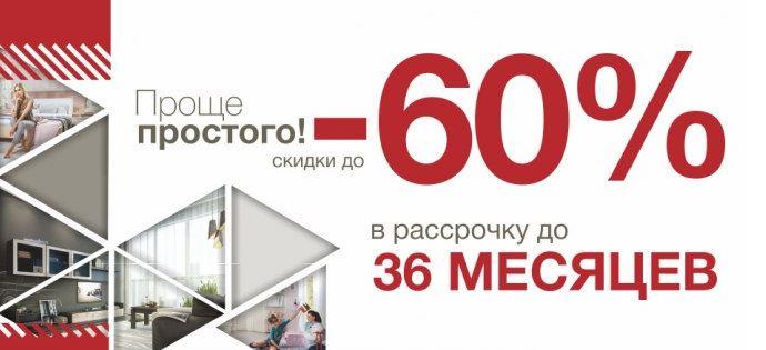 Акции Лазурит 2019. До 60% на спальни и гостиные