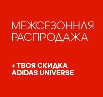 Акции Adidas сегодня. Распродажа коллекций прошлых сезонов