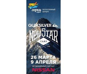 Quiksilver - Программа соревнований в лагере.