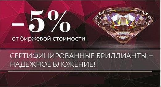 МЮЗ , скидка на бриллианты