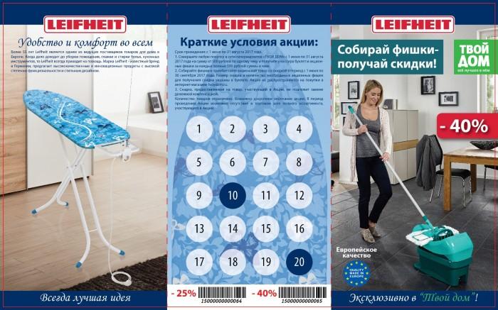 Твой Дом - Скидка 40% на Leifheit