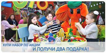 Оранжевый Слон - Получи два подарка бесплатно!