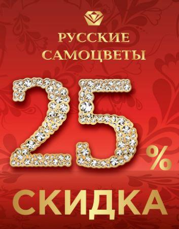 Акции Русские Самоцветы сегодня. Невероятные скидки 25% на ВСЕ