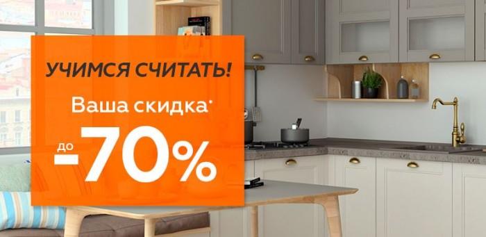 Акции кухни Медыни май 2018. До 70% на кухни
