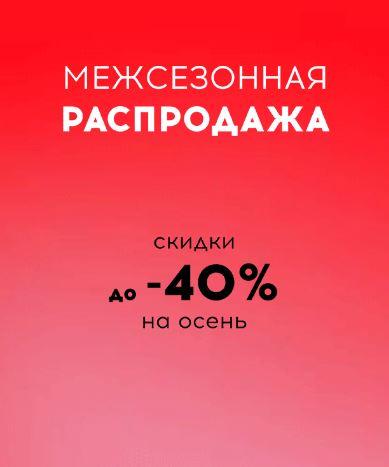 Распродажа в befree. До 40% на коллекции Осень 2018