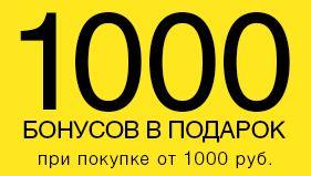 O`STIN - 1000 Бонусов в подарок