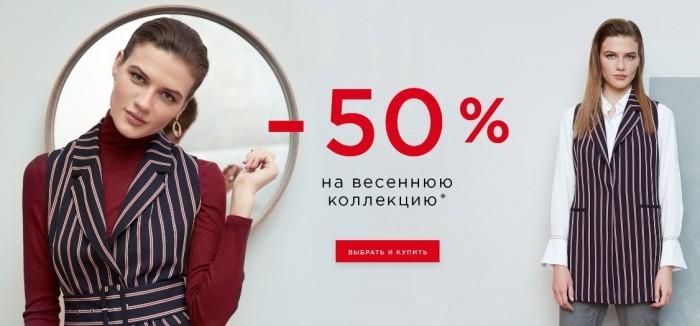 Акции в Zarina. 50% на новую коллекцию Весна 2019
