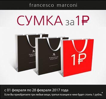 """Francesco Marconi - Акция """"Третья вещь за 1 рубль"""""""