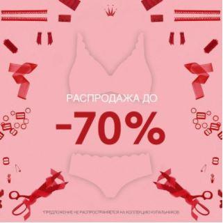 Белье Триумф – Увеличиваем скидки до 70% на летней распродаже