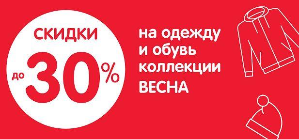 Акции Детский Мир. До 30% на одежду и обувь Весна 2018