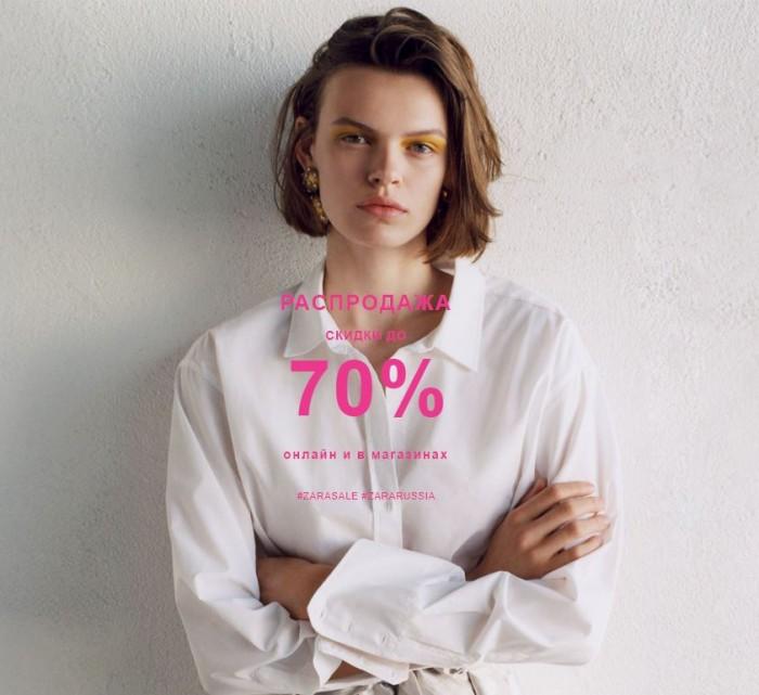 Распродажа в ZARA. До 70% на коллекции Весна-Лето 2018