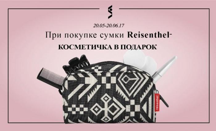 Стокманн - Косметичка в подарок при покупке сумки