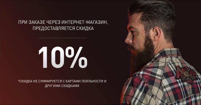 Affliction - Скидка 10%.