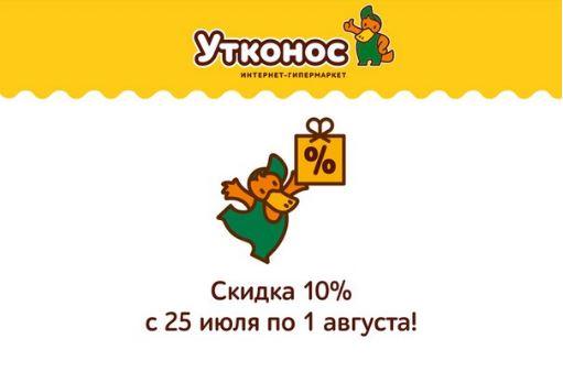 Утконос – Скидка 10% по промо-коду