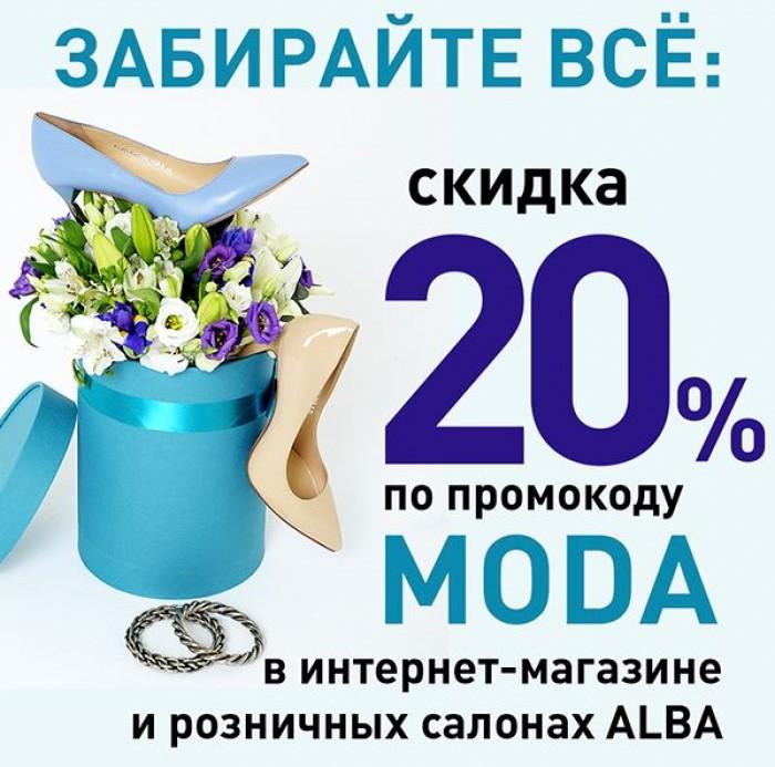 ALBA - Скидка 20% по промокоду