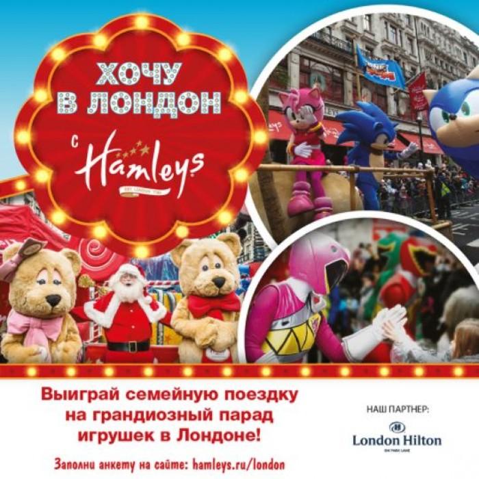Акции Hamleys. Выиграйте поездку на парад игрушек в Лондоне