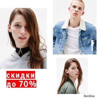 BERSHKA - Скидки до 70%