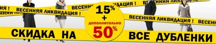 Акции в АЛЕФ. Ликвидация коллекций дубленок со скидками до 65%