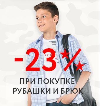 Акции ОРБИ февраль 2019. 23% на рубашку + брюки