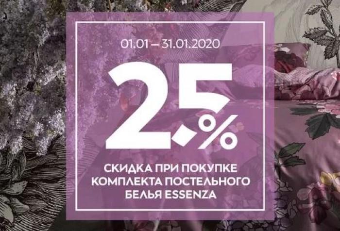 Акции Стокманн январь 2020. 25% на постельное белье Essenza
