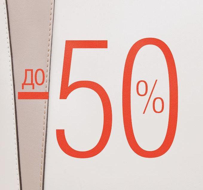 CHESTER - Скидки до 50% на ассортимент летней коллекции