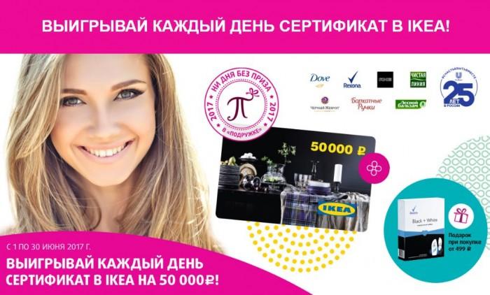 Подружка - Выиграй сертификат в ИКЕА на 50 000 руб.