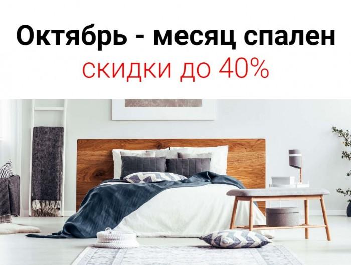 Акции ХОФФ октябрь месяц спален 2019. Скидки до 40%