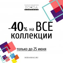 SODA - Скидки 40% на все коллекции.