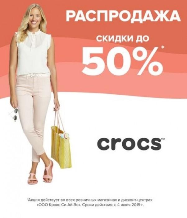 Распродажа в Crocs. До 50% на хиты сезона Весна-Лето 2019