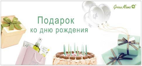 Green Mama - Подарок ко дню рождения