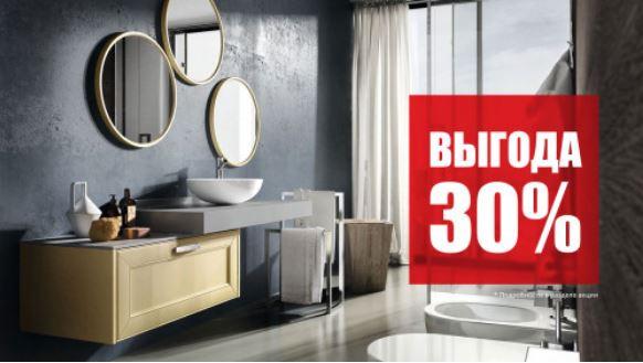 Акции кухни Мария в ноябре 2017. Мебель для ванной со скидкой 30%