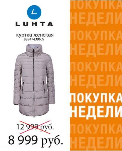 """Акция """"Покупка недели"""" в магазинах Luhta в октябре 2017 года"""