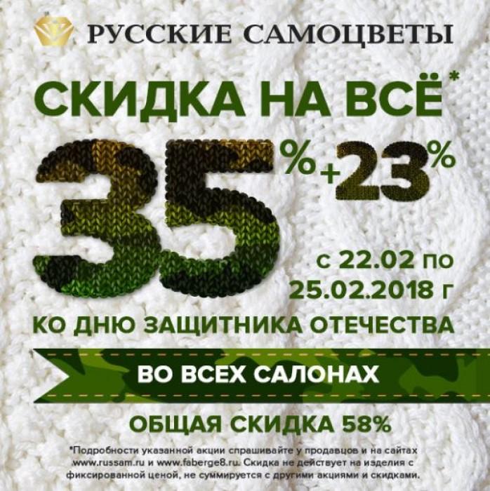 Акции Русские Самоцветы февраль 2018. Дарим скидку 23%