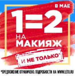 """Акции Л'Этуаль май 2019. """"2 по цене 1"""" на макияж и не только"""