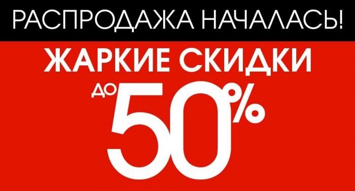 INCITY - Скидки до 50% на летней распродаже