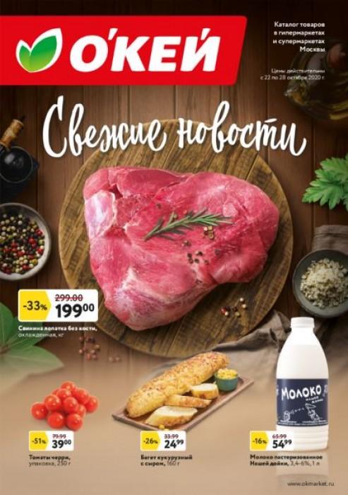 """Акции в ОКЕЙ """"Свежие новости"""" с 22 по 28 октября 2020"""