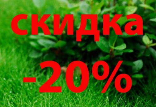 Твой Дом - Скидка -20% на семена газонных трав