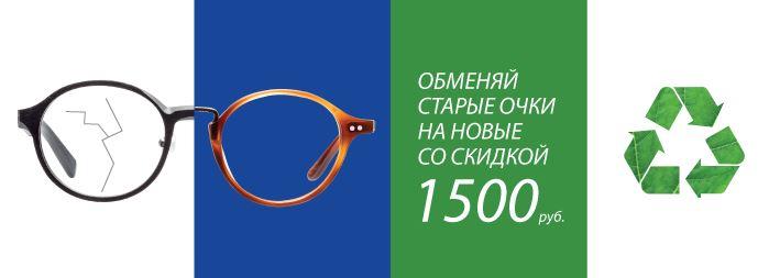 Линзмастер - Обменяй старые очки со скидкой 1500 руб.