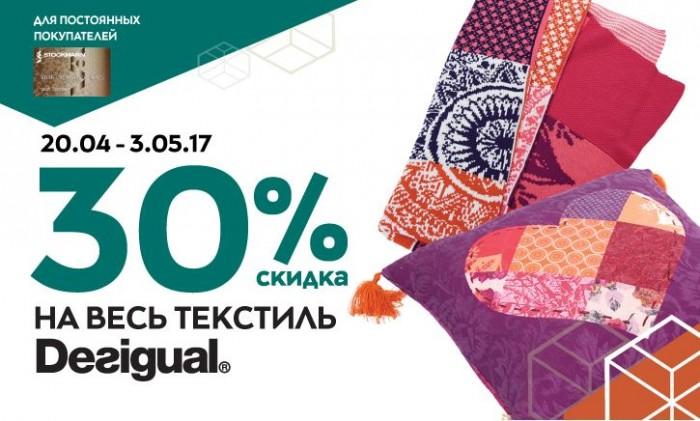 Стокманн - Скидка 30% на текстиль Desigual