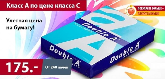 КОМУС - Акция на Бумагу для офиса